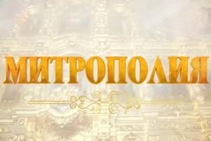 Митрополия с Алексеем